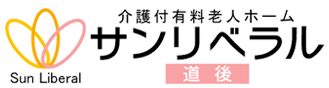 愛媛 松山 有料老人ホームサンリベラル道後    特定施設入所者生活介護事業所